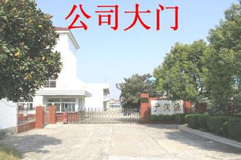 江苏省启东市新港工业园区厂房出租出售
