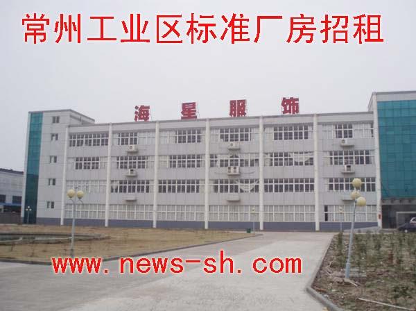 江苏常州工业区标准厂房出租